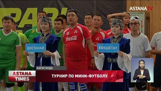 Республиканский турнир по мини-футболу среди шоуменов стартовал в Караганде