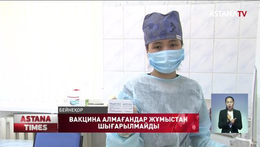 Вакцина салдырмаған адам жұмыстан шығарылмайды