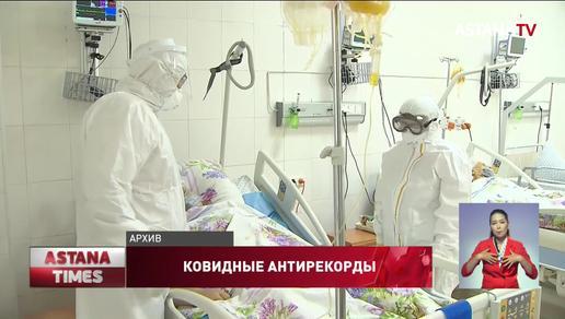 В Казахстане новый антирекорд по смертности и распространению коронавируса