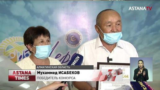В Талдыкоргане наградили победителей регионального конкурса «Мерейлі отбасы»