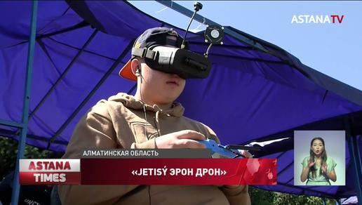 Соревнования дронов «JETISÝ ЭРОН ДРОН» прошли в Алматинской области