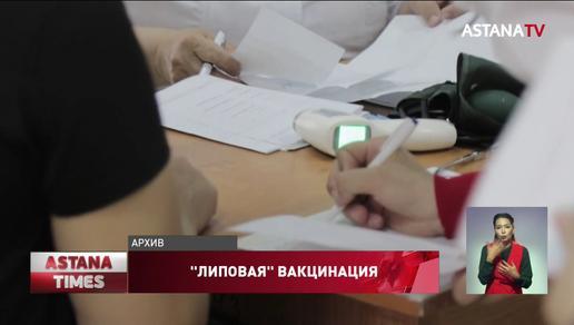 Уголовные дела завели после продажи паспортов вакцинации в Казахстане
