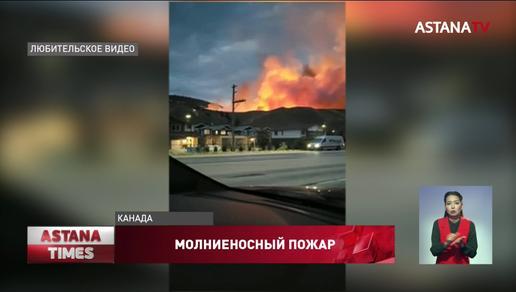 Лесной пожар за несколько минут уничтожил город в Канаде