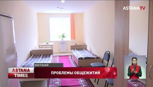 20% костанайских студентов обеспечат местами в общежитиях к 2025 году