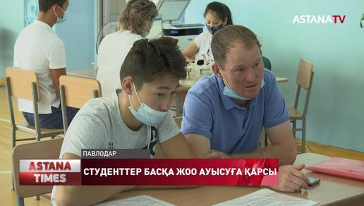 Павлодарда 500-ден астам студент басқа оқу орнына ауысуға қарсылық танытты