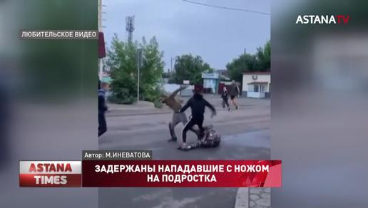 В Караганде задержаны нападавшие с ножом на подростка