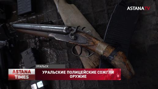 Уральские полицейские сожгли оружие