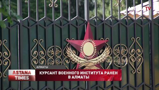 Курсант военного института ранен в Алматы