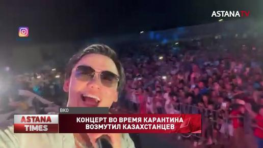 Массовый концерт К.Нуртаса на Алаколе прокомментировали местные чиновники