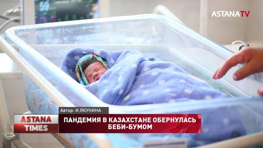 Пандемия в Казахстане обернулась беби-бумом