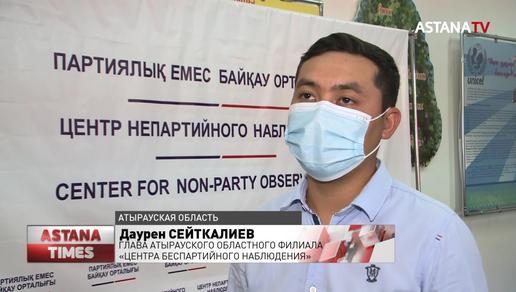 Более 150 наблюдателей следили за процессом выборов в Атырауской области
