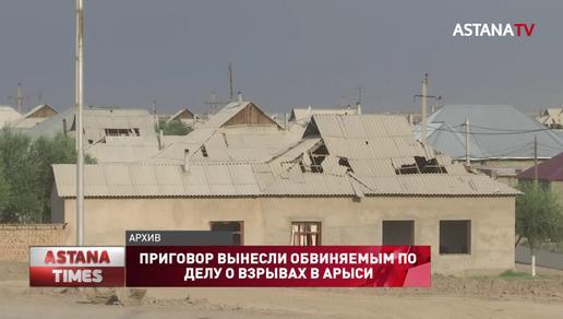 Приговор вынесли обвиняемым по делу о взрывах в Арыси