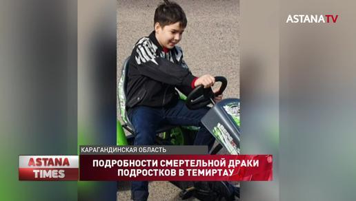 Очевидцы рассказали подробности смертельной драки подростков в Темиртау