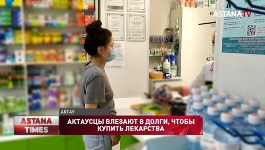 Актаусцы влезают в долги, чтобы купить лекарства