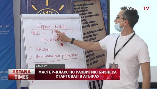 Трехдневный мастер-класс по развитию бизнеса стартовал в Атырау
