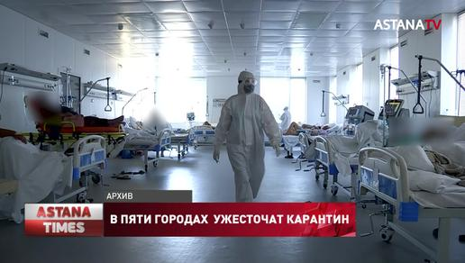 В пяти городах Казахстана ужесточат карантин