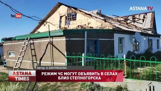 Режим ЧС могут объявить в селах близ Степногорска