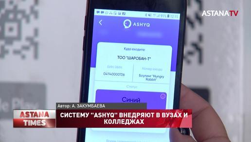 """В новом учебном году казахстанские вузы и колледжи заработают с системой """"Ashyq"""""""