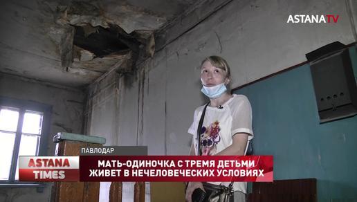 Мать-одиночка с тремя детьми живет одна в аварийной многоэтажке в Павлодаре