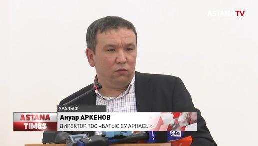 Жителям Уральска ограничат подачу воды