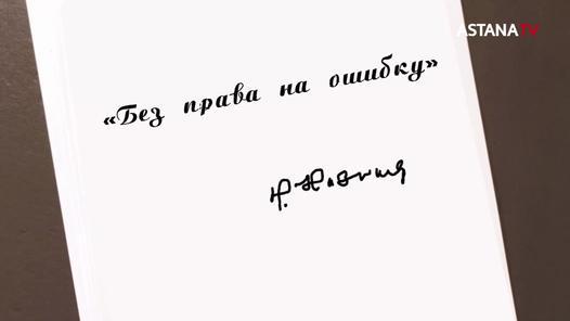"Д/ф ""Без права на ошибку"" (05.07.2021)"