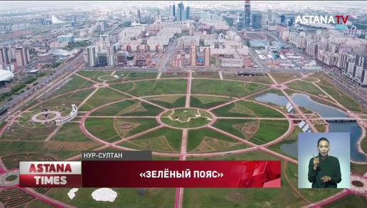 «Зелёный пояс» столицы может стать Национальным парком