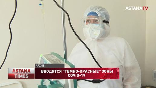 """""""Темно-красные"""" зоны заболеваемости коронавирусом появятся  в Казахстане"""