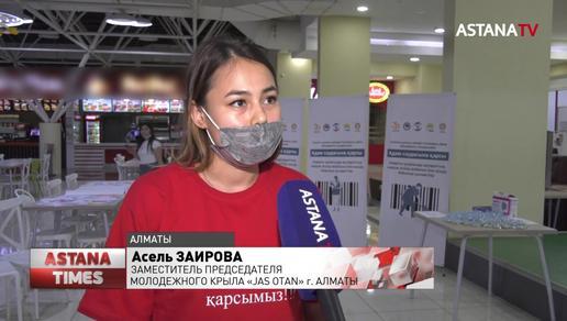 Молодежь Алматы провела акцию ко Дню борьбы с торговлей людьми