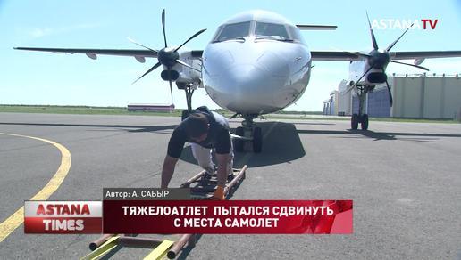 """Казахстанец """"голыми руками"""" пытался сдвинуть 26-тонный самолет"""