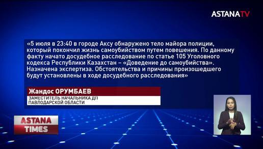 Полицейский повесился в Павлодарской области