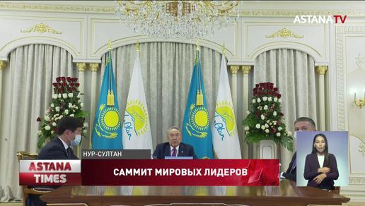 Назарбаев принял участие в Саммите лидеров мировых политических партий