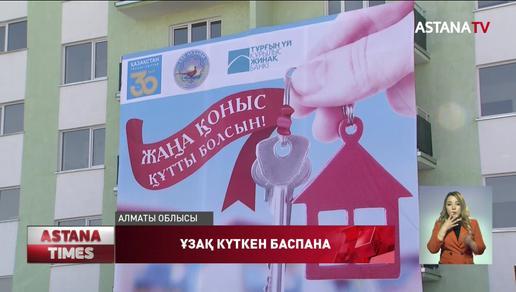 Алматы облысында екі көппәтерлі тұрғын үй пайдалануға берілді