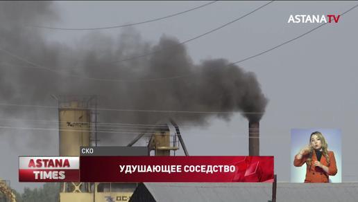 Жители села в Северном Казахстане жалуются на едкий дым от местного завода