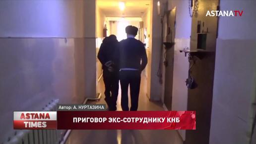 Экс-сотрудника КНБ приговорили к 9 годам тюрьмы за попытку изнасилования