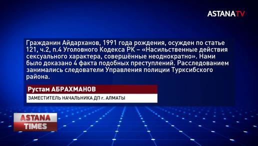 К 10 годам тюрьмы приговорили серийного насильника в Алматы