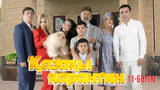 Қазақы карантин. 11-бөлім (16.08.2021)