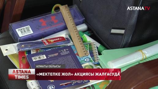 """Алматыда """"Nur Otan"""" партиясының мүшелері үш мың оқушыны жаңа оқу жылына дайындады"""