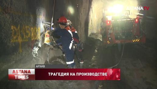 Женщина погибла на шахте в Актюбинской области