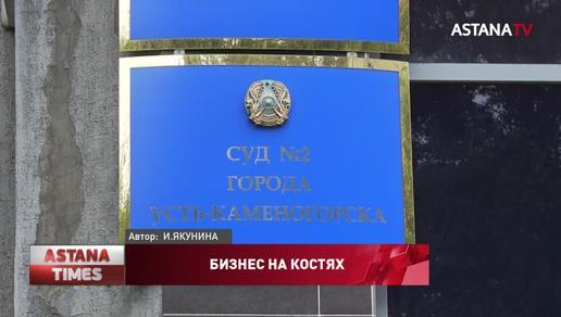 Глава центра судебной экспертизы осужден за взятки в Восточном Казахстане