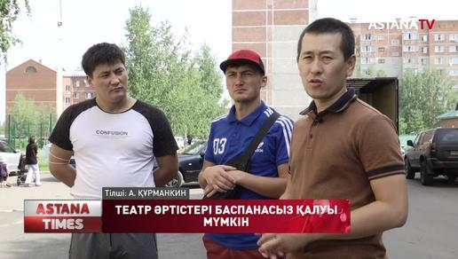 Қызылжардағы қазақ театрының алты актері жұмыстан кетпек