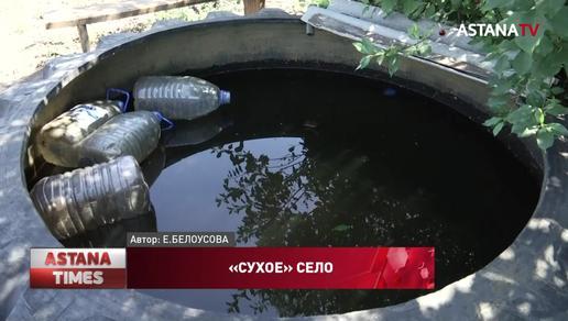 Ржавую воду с песком вынуждены пить сельчане на севере страны