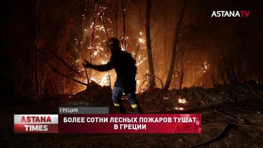 Пожары в Турции и Греции: казахстанцы, не смотря на опасность, не отказываются от отдыха