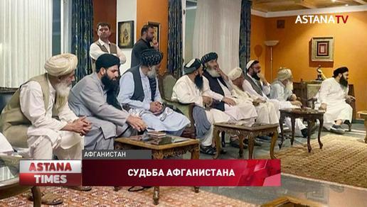 Талибы пытаются создать свое правительство