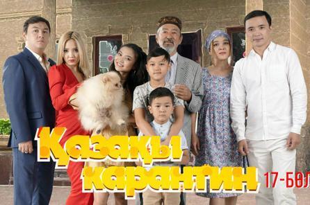 Қазақы карантин. 17-бөлім (24.08.2021)