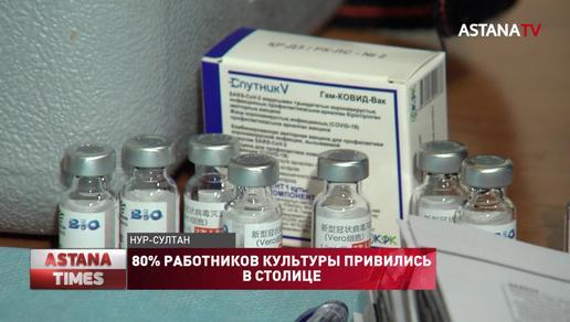 Более 80% работников культуры вакцинировались в столице