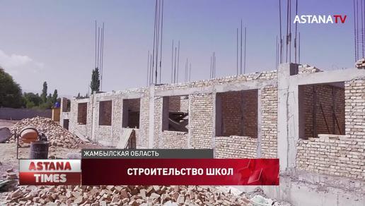 10 новых школ откроются в Жамбылской области