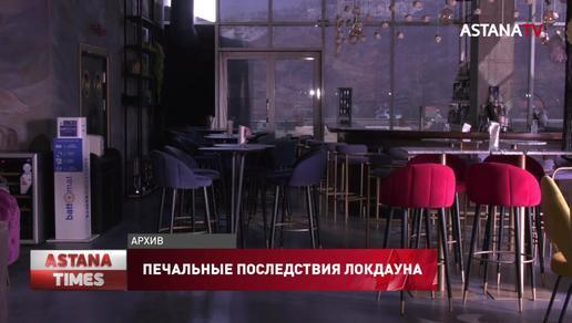 """Казахстанские рестораторы назвали локдаун """"геноцидом бизнеса"""""""