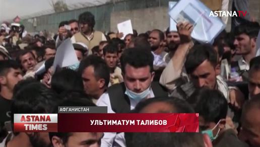 Талибы дали крайний срок для вывода американских военных из Афганистана