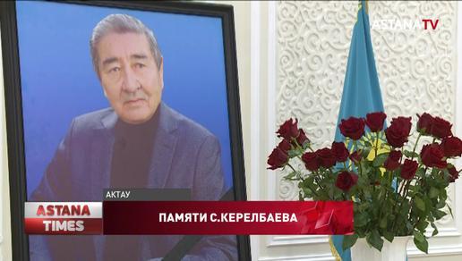 В Актау почтили память С.Керелбаева