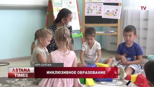 Болашаковцы открывают кабинеты поддержки инклюзии в детских садах